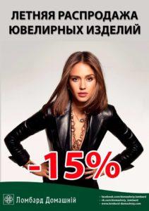 распродажа ювелирных изднлий в Одессе